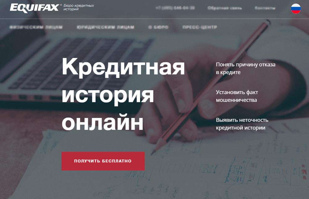 бесплатная кредитная история онлайн